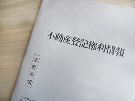 不動産登記権利書