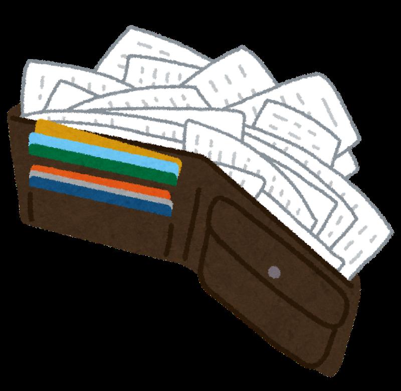 レシートやポイントカードであふれた財布